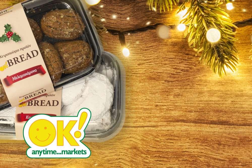 Τα ΟΚ! Anytime Markets στηρίζουν την αποστολή του Make-a-Wish (Κάνε-Μια-Ευχή Ελλάδος)